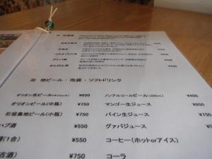 2011.07.01.01kabira.jpg