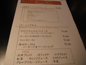 2011.08.27.03sawamura.jpg